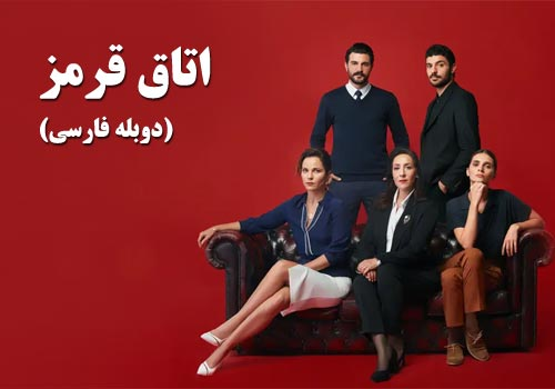 Otaghe Ghermez Duble Farsi Turkish Series