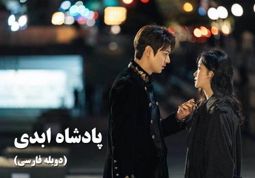 Padeshahe Abadi Duble Farsi Korean Series