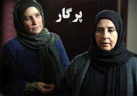 Pargar Persian Series