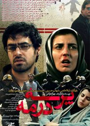 Parseh Dar Meh Persian Movie