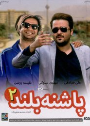 Pashneh Boland 2 Persian Movie