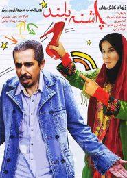 Pashneh Boland Persian Movie
