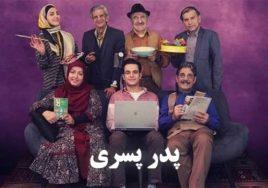 Pedar Pesari Persian Series