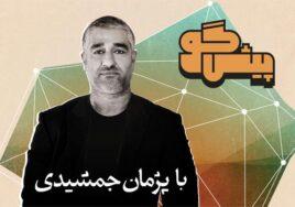 Pishgoo Persian Series