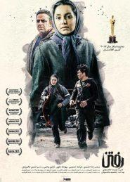 Raftan Persian Movie