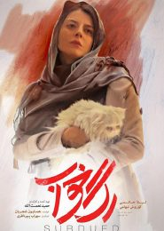 Rag-E Khab Persian Movie