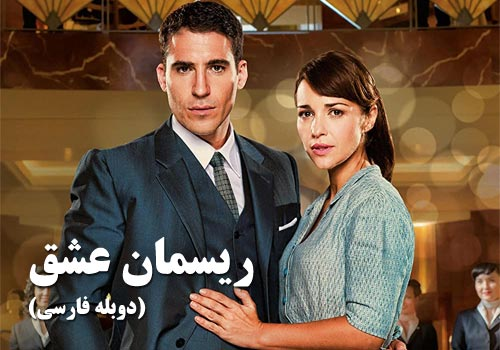 Rismane Eshgh Duble Farsi Spanish Series