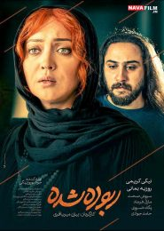 Roboode Shode Persian Movie