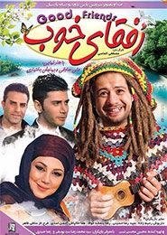 rofaghaye khoob persian movie