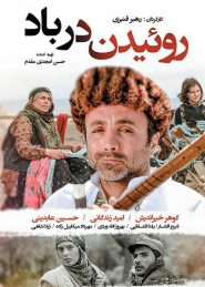 Rooeidan Dar Bad Persian Movie