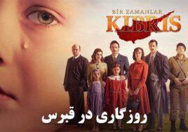 Roozegari Dar Ghebres Turkish Series