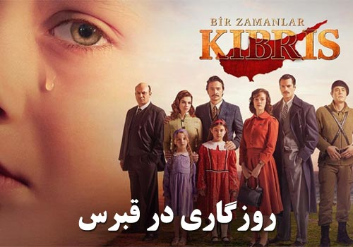 Roozegari Dar Ghebres Turkish Series