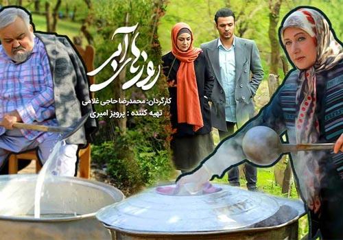 Roozhaye Abi Persian Series