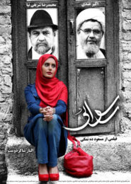 rosvaei 1 persian movie