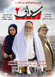 rosvaei 2 persian movie