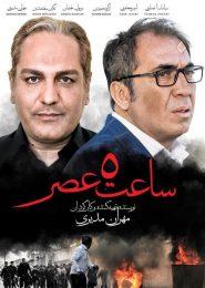 Saat 5 Asr Persian Movie