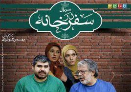 Safar Dar Khaneh Persian Series