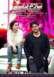 salam bambaei persian movie