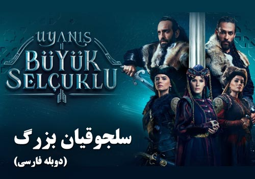 Saljoghiane Bozorg Duble Farsi Turkish Series
