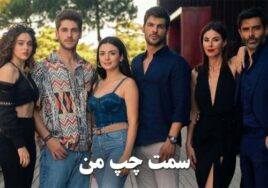Samte Chape Man Turkish Series