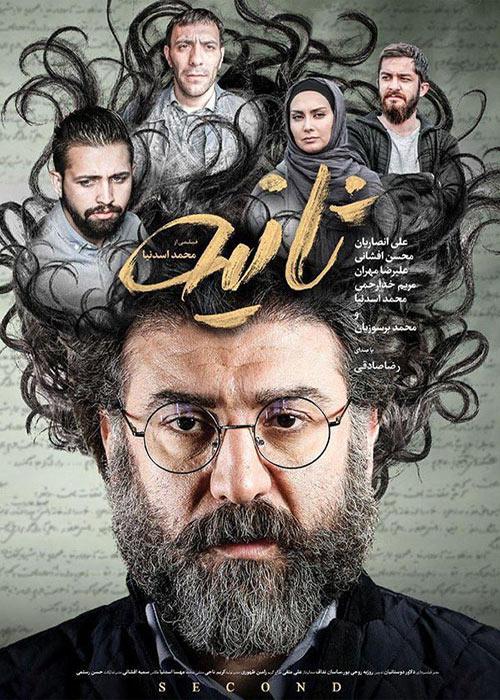Saniyet Persian Movie