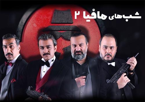 Shabhaye Mafia 2 Persian Series