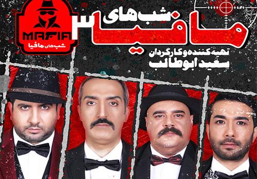 Shabhaye Mafia 3 Persian Series