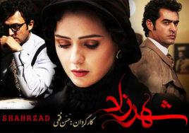 Shahrzad Season 2 – part 15
