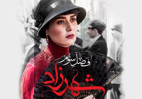 Shahrzad Persian Series Fasle 3