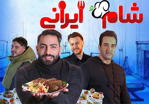 Sham Irani 2 Fasle 1 Persian Tv Show