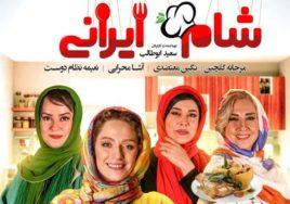 Sham Irani 2 – Fasle 4 – Part 4-2