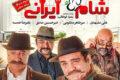 Sham Irani 2 Fasle 5 Series Tv Shows