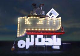 Sher Yadet Nare Fasle 2 Persian Tv Show