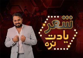 Sher Yadet Nare Persian Tv Show