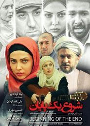 Shorooe Yek Payan Persian Movie