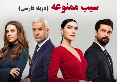 Sibe Mamnoee Duble Farsi Turkish Series