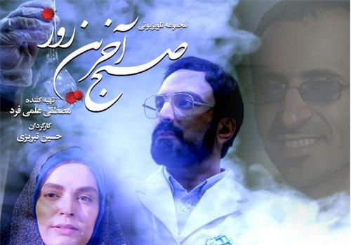 Sobhe Akharin Rooz Persian Series