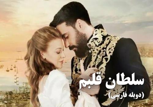 Soltane Ghalbam (Duble Farsi)