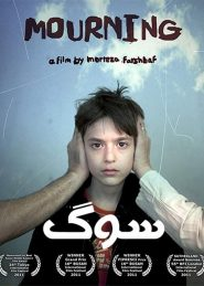 Soog Persian Movie