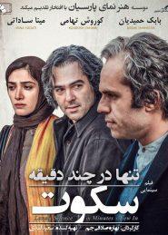 Tanha Dar Chand Daghighe Sokot Persian Movie