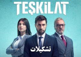 Tashkilat – Part 30