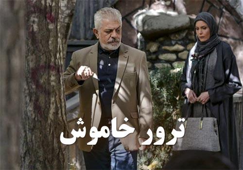 Terore Khamosh