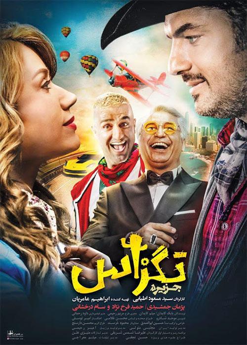 Texas Persian Movie