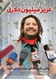 The Million Dollar Baby Azize Million Dolari Persian Movie