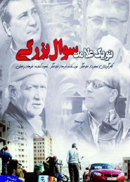 To Yek Alamate Soale Bozorgi Persian Movie