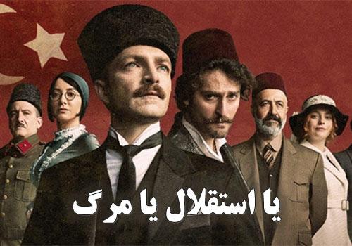 Ya Esteghlal Ya Marg