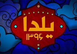 Yalda 1396 Persian Tv Show