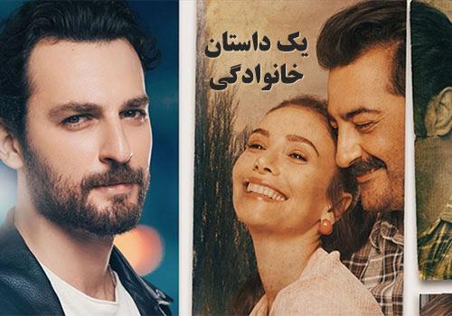 Yek Dastane Khanevadegi