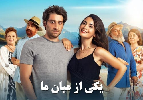 Yeki Az Miyane Ma Turkish Series