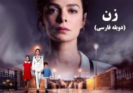 Zaan Duble Farsi Turkish Series